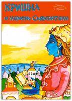 Истории о Кришне. Кришна и камень Сьямантака