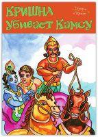 Истории о Кришне. Кришна убивает Камсу