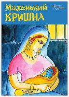 Истории о Кришне. Маленький Кришна