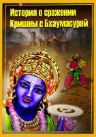 История о сражении Кришны с Бхаумасурой