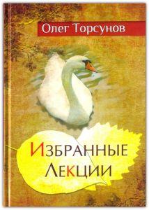 Избранные лекции доктора Торсунова