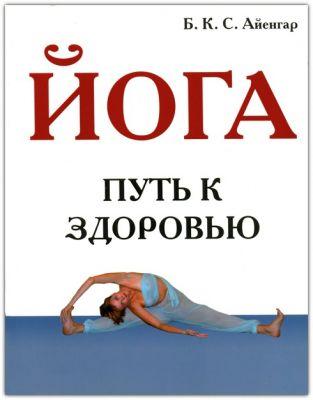 Йога. Путь к здоровью