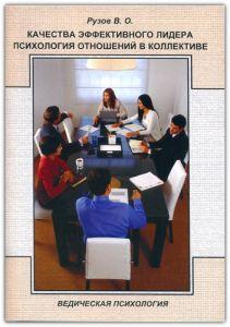 Качества эффективного лидера. Психология отношений в коллективе