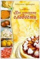 Как готовить сладости