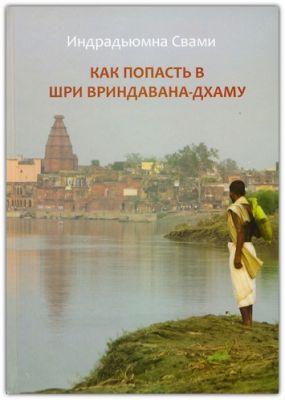 Как попасть в Шри Вриндавана-дхаму. Сборник лекций