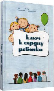 Ключ к сердцу ребенка