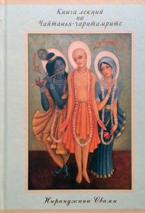 Книга лекций по Чайтанья-чаритамрите