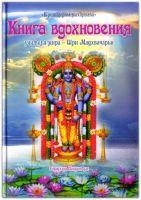 Книга вдохновения учителя мира - Шри Мадхвачарьи