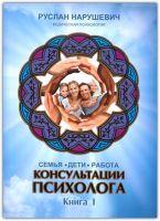 Консультации психолога: семья, дети, работа. Книга 1 (мягк.обложка)