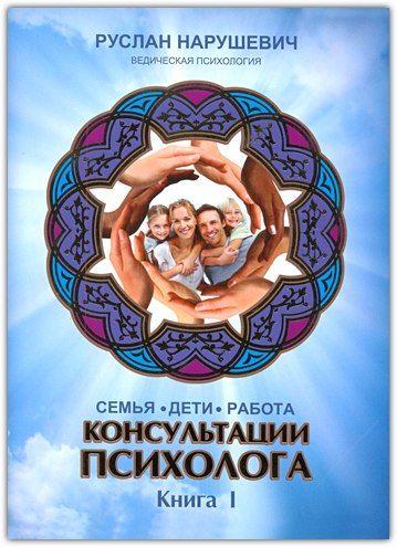 Картинки по запросу Консультации психолога:семья, дети, работа Книга 1 Руслан Нарушевич