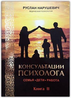 Консультации психолога: семья, дети, работа. Книга 2 (мягк.обложка)