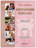 Консультации психолога: семья, дети, работа. Книга 2