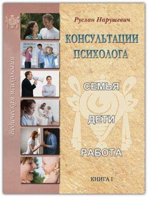 Консультации психолога: семья, дети, работа. Книга 1