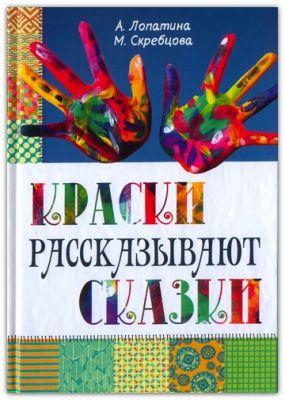 Краски рассказывают сказки: Как научить рисовать каждого