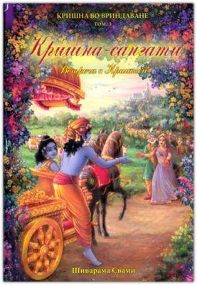Кришна-сангати