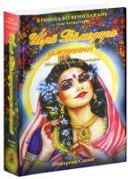 Кришна во Вриндаване. Том 4: Шри Дамодара-джанани