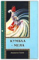 Кумбха-мела. Праздник бессмертия
