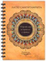 Лагху сангитамрита: Часть 1: Искусство игры на караталах и мриданге + диск с видео- и аудиоуроками.