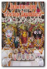Лилы и истории о Господе Джаганатхе в Раджапуре