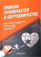 Любовь проявляется в сотрудничестве, или как создать команду мечты
