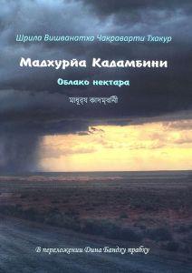 Мадхурья-кадамбини. Облако нектара