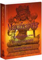 Махабхарата. Книга 3. Вана-парва