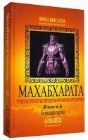 Махабхарата: Книга 6: Бхишма-парва