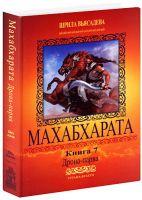 Махабхарата: Книга 7: Дрона-парва