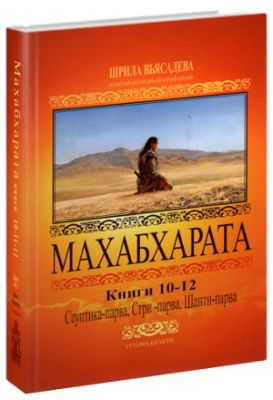 Махабхарата: Книги 10-12: Сауптика-парва, Стри-парва, Шанти-парва