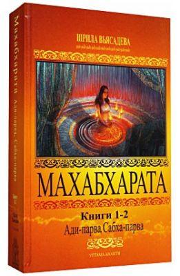 Махабхарата: Книги 1–2: Ади-парва, Сабха-парва