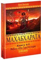 Махабхарата: Книги 4–5: Вирата-парва, Удьйога-парва