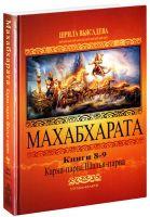 Махабхарата. Книги 8-9: Карна-парва, Шалья-парва