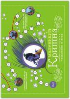 Маленький Кришна (книжка-раскраска + игра)