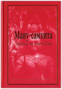 Ману-самхита: Законы человечества