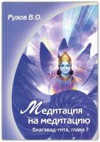 Медитация на медитацию