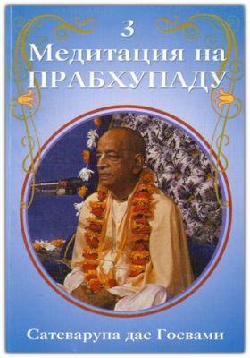 Медитация на Прабхупаду. Том 3