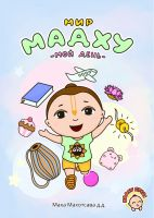 Мир Мадху. Мой день