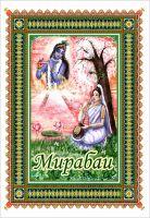 Мирабаи