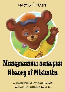 Мишуткины истории (Bear-cub stories). Часть 1