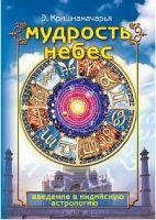 Мудрость небес. Введение в индийскую астрологию
