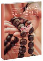 Нама-ратнавали: Драгоценное ожерелье Святого Имени
