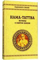 Нама-таттва: Истины о святом имени