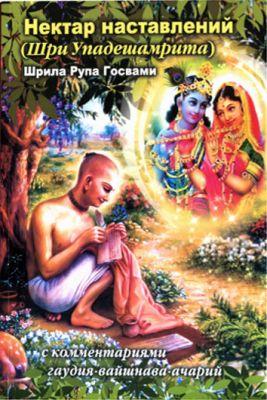 Нектар наставлений (Шри Упадешамрита): С комментариями гаудия-вайшнава-ачарий