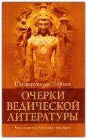 Очерки ведической литературы. Что говорит о себе великая традиция