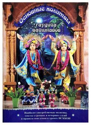 Основные молитвы гаудия-вайшнавов