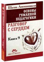 Основы гуманной педагогики. Том 9. Разговор с сердцем