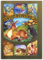 Панчатантра. Поучительные истории для детей и взрослых