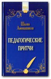 Педагогические притчи (мягк.обложка)