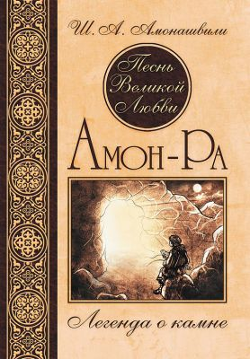 Песнь Великой Любви: Амон-Ра