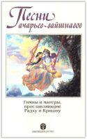 Песни ачарьев-вайшнавов